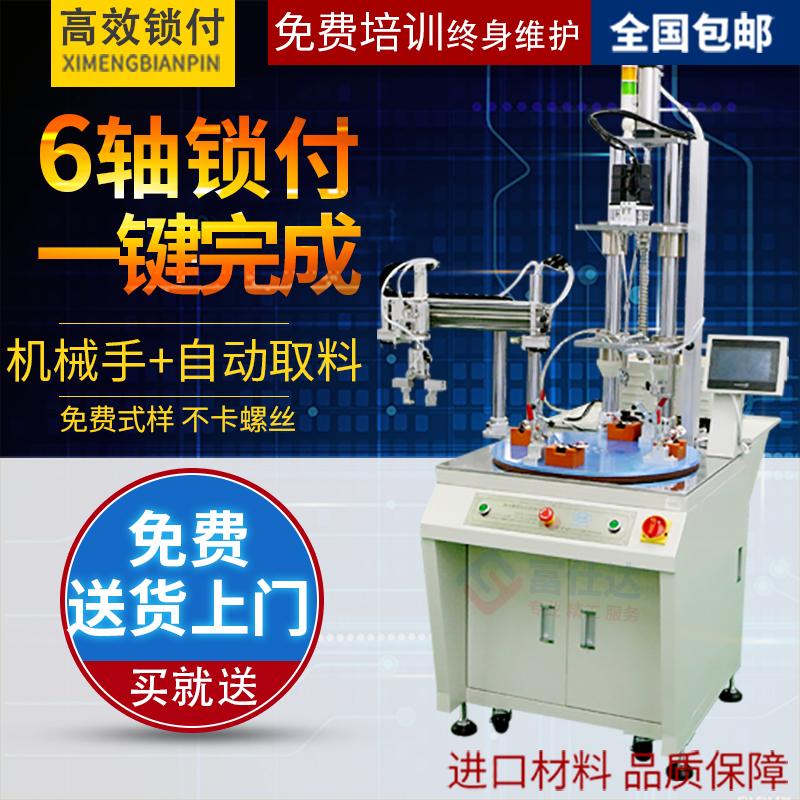 多zhou带机械shou自动suoluo丝机
