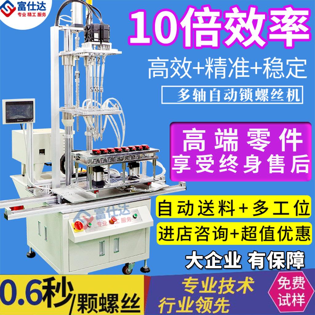多zhou立式自动拧luo丝机