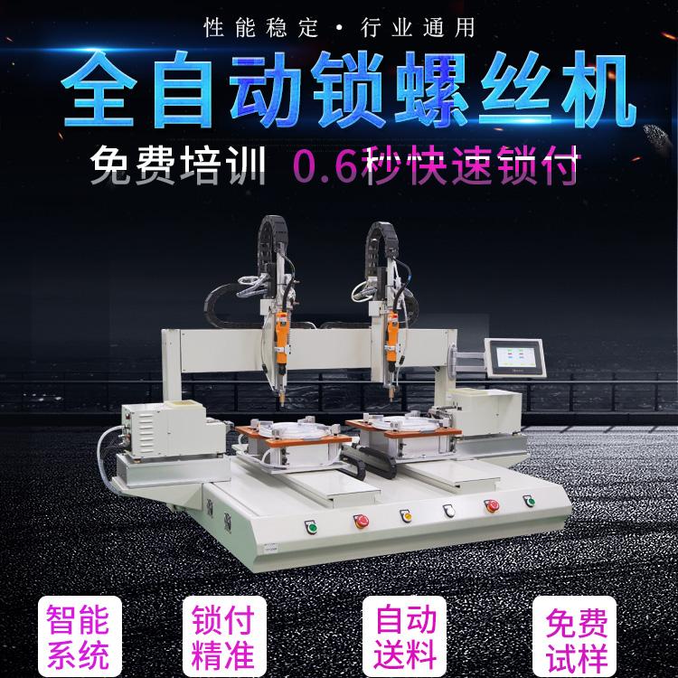 双xitong坐标式自动suoluo丝机